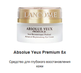 Lancome Absolue Yeux Premium Bx Advanced Replenishing Eye Cream