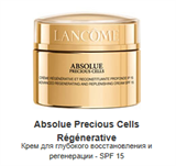 Lancome Absolue Precious Cells Advanced Regenerating and Replenishing Cream SPF 15
