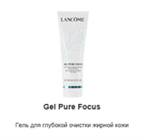 Lancome Gel Pure Focus Deep Purifying Cleanser Oily Skin