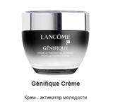 Lancome Genifique Youth Activating Cream