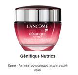 Lancome Genifique Nutrics Nourishing Youth Activating Cream