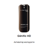 Lancome Genific HD Youth Activating Concentrate
