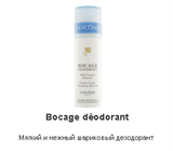 Lancome Bocage Deodorant Gentle Caress Deodorant Roll-On