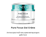 Lancome Pure Focus Anti-Ageing Matifying Cream-Gel