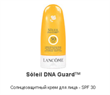 Lancome Soleil DNA Guard Protective Face Cream Anti-Wrinkle – Velvety Skin SPF 15